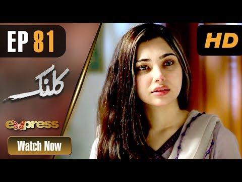 Kalank - Episode 81 - Express Entertainment Dramas