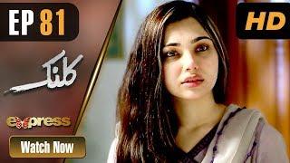 Pakistani Drama   Kalank - Episode 81   Express Entertainment Dramas   Rubina Arif, Shahzad Malik