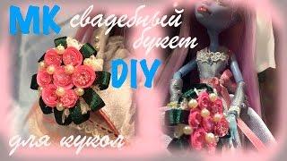 Как сделать свадебный букет цветов для кукол. DIY Букет цветов миниатюра