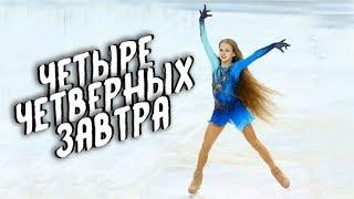 Саша Трусова заявила четыре четверных прыжка на Гран при России