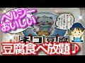 """【ヘルシー】豆腐108種類食べ放題⁈@ニッポン豆腐屋サミット   【Healthy】Tasted 108 kinds of TOFU at """"NIPPON TOFUYA SUMMIT"""""""