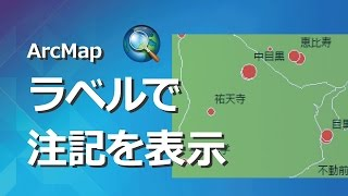 ArcMapで属性の値をそのまま文字で注記としてマップ上に表示させる方法...