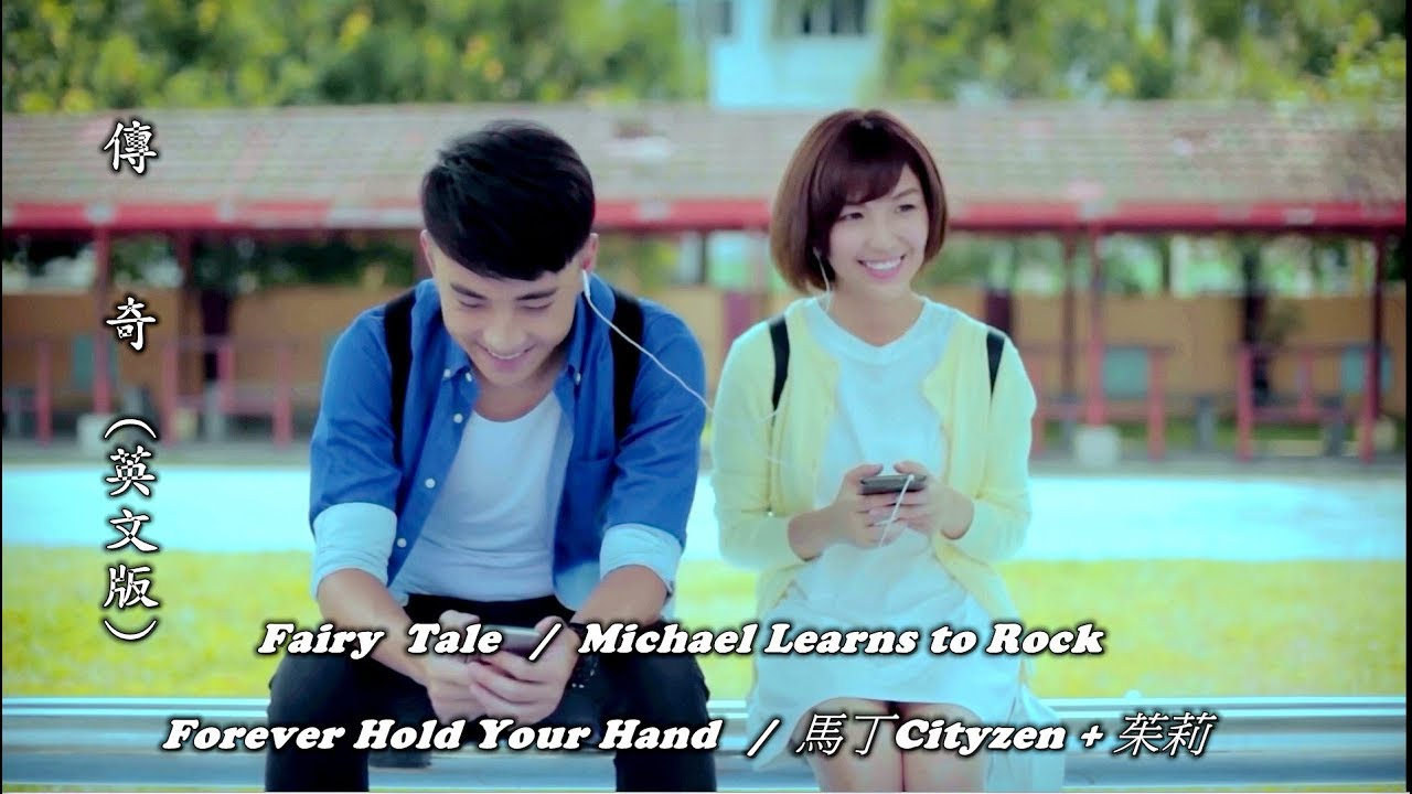 Fairy Tale (Michael Learns to Rock) ~ Forever Hold Your Hand (馬丁Cityzen / 茱莉) { 傳奇 英文版 (中文翻譯) } - YouTube