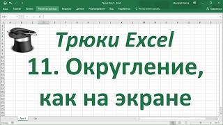 Трюк Excel 11. Округление чисел в Excel, как на экране