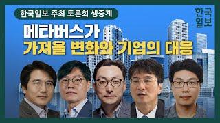 한국일보 토론회 생중계 :  '메타버스가 가져올 변화와…
