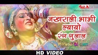 HD VIDEO | नखराली भाभी ल्यायो रंग गुलाल | Rajasthani New Song | Alfa Music & Films