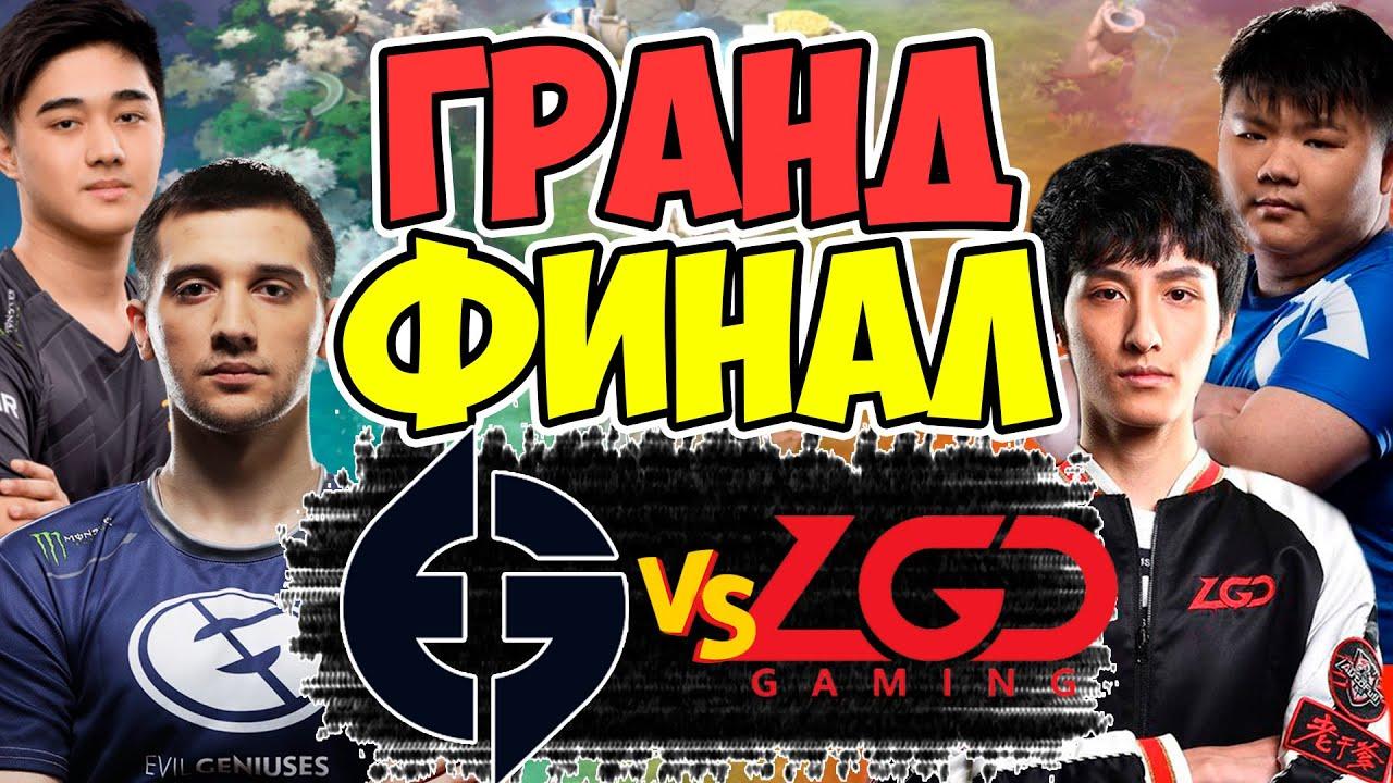 🔴КТО ЗАБЕРЕТ КУБОК ЧЕМПИОНА? | ГРАНД ФИНАЛ WePlay AniMajor | EG vs PSG.LGD WePlay AniMajor DOTA 2