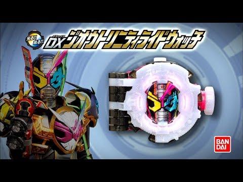 仮面ライダージオウ バンダイ CM スチル画像。CM動画を再生できます。