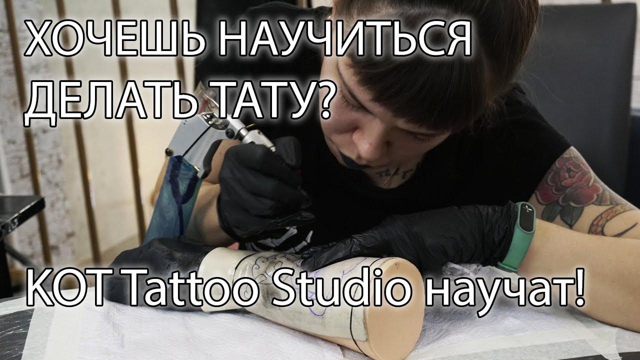 отзыв об обучении в Kot Tattoo Studio ученица света Youtube