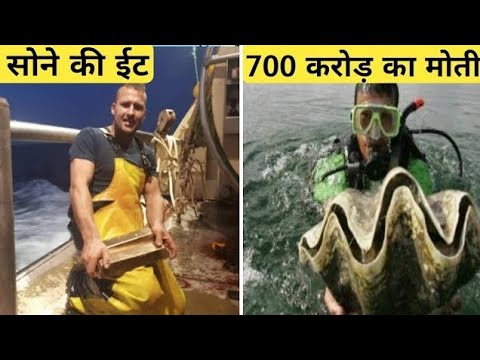ये मछुआरे अचानक अरबपति बने || Lucky Fishermen Who Caught Things That Made Them Rich