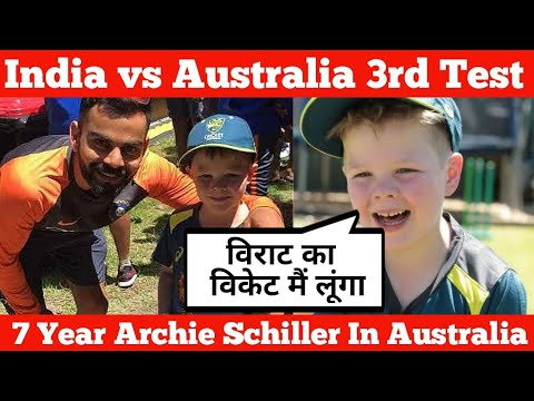 7 Year Old Archie Schiller New Player in India vs Australia 3rd Test Match 2018