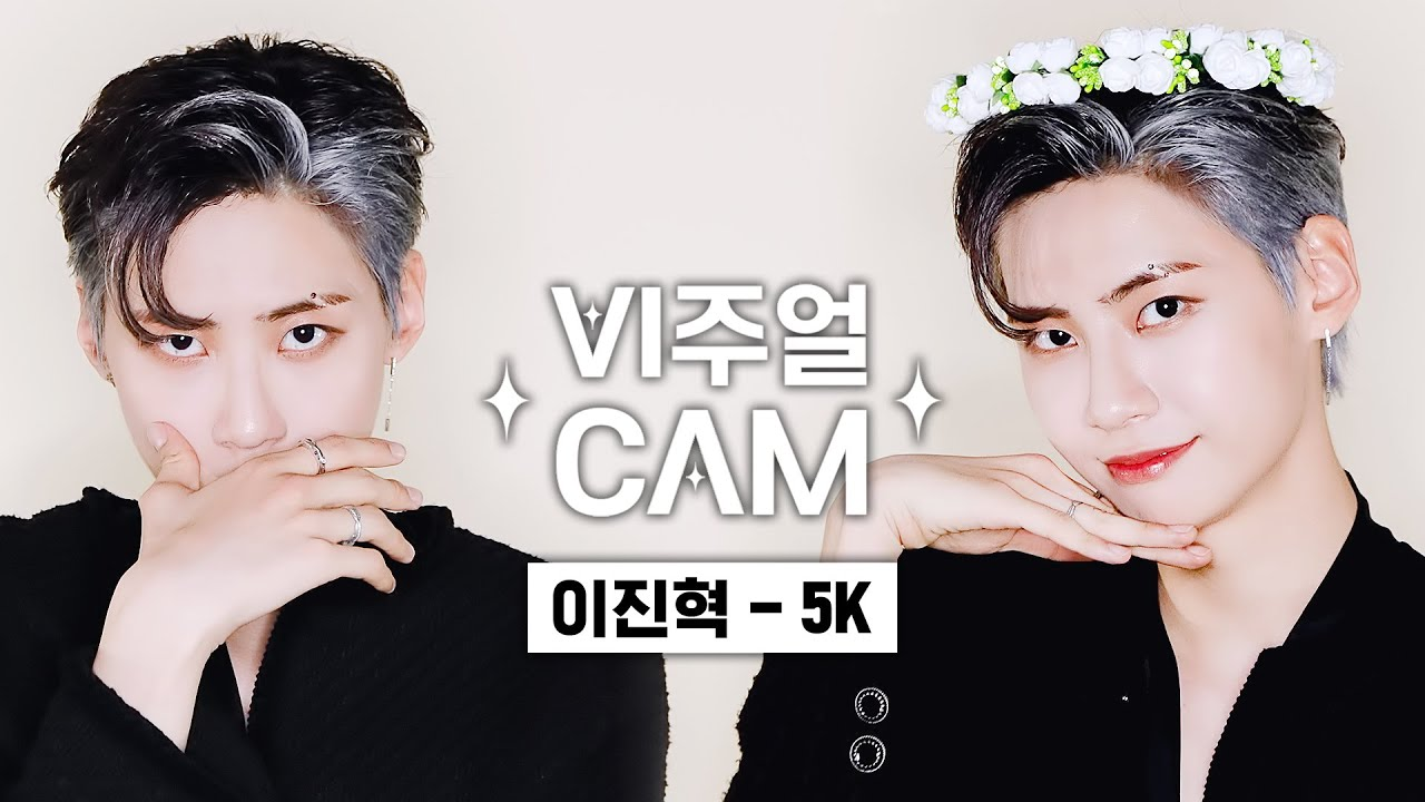 ✨비주얼캠/4K✨ 이진혁(LEE JIN HYUK) - 5K