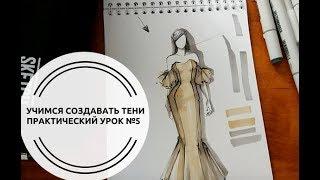 5 принципов быстрой Fashion-зарисовки: урок 5