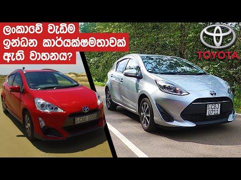 Toyota Aqua, Prius C, Crossover (Sinhala) Review from ElaKiri.com