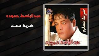 عبد الباسط حمودة - ضربه معلم | Abd El Basset Hamouda - Darbt Maalem