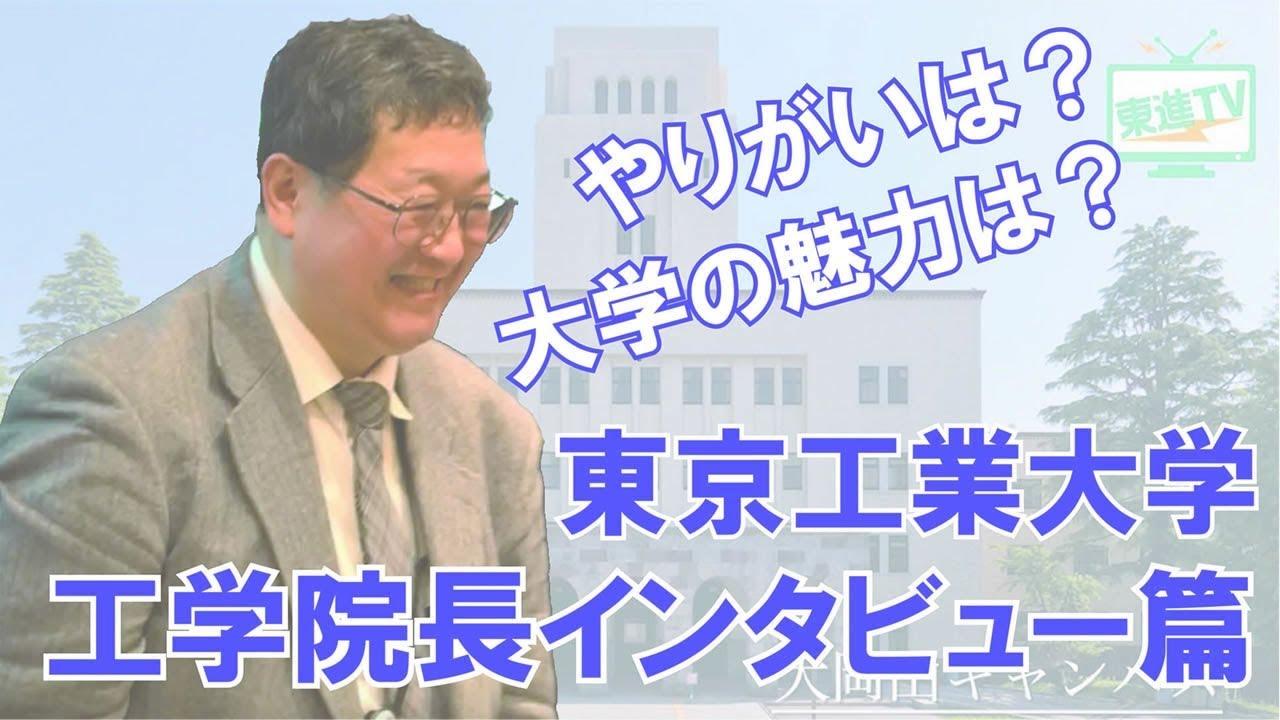東京工業大学 工学院長インタビュー