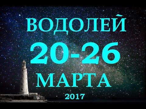Гороскоп Водолей, гороскоп на сегодня, на завтра, на