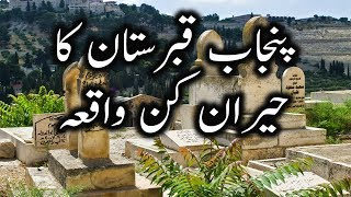 The Emotional Story |  [PUNJAB]  Qabristan ka aik Ajeeb Waqia | Pak Madina