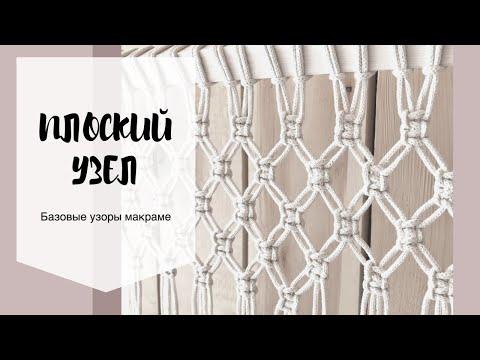 Базовые узлы макраме. Плоский узел