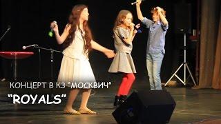 Концерт Голос Дети. Royals. Арина Данилова. КЗ