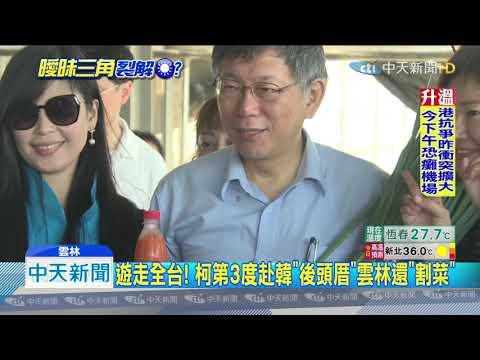 20190901中天新聞 柯走全台拉攏「國民黨背景」民代 煽動分裂?