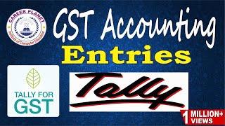 Tally ERP 9-GST القيود المحاسبية في رصيده (الهندية) جزء-2|GST دفاتر CGST SGST IGST المبيعات شراء