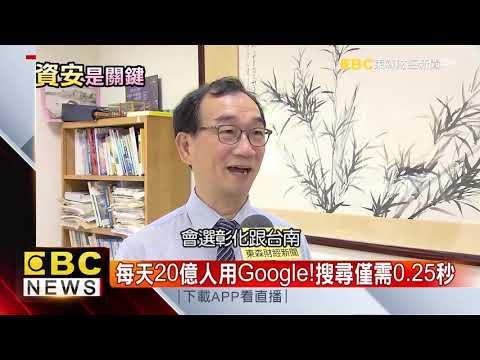 谷歌台南設廠 專家揭「這優點」贏過大陸