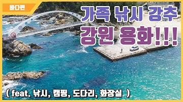 [다리tv] 명품 가족낚시 포인트!!! 강원 용화해변 & 방파제☆ 여행! 캠핑! 낚시! 포인트 ☆ (South Korean Port Drone Video!!!)