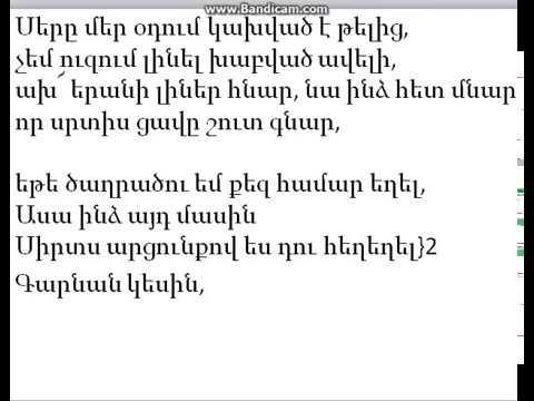"""ARPI GABRIELYAN - « ԾԱՂՐԱԾՈւ» """"TSAGHRATSU""""Karaoke"""