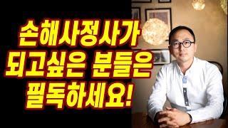 가나손해사정 김영현 대…