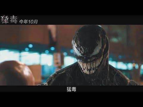 猛毒 線上看 | 2018最新電影 | 小鴨影音 | http://i2.wp.com/www.roc88.net @ RO娛樂城 線上影音 | 小鴨影音 :: 痞客邦