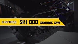 Обзор снегохода Ski-Doo Skandic SWT