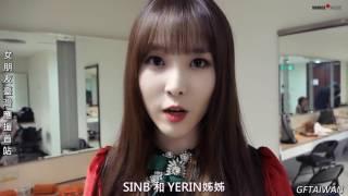 【女友台灣首站】【中字】GFRIEND 2017超級巨星紅白藝能大賞