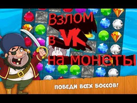 Взлом игры Сокровища Пиратов в Вконтакте на монеты
