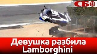 Девушка разбила Lamborghini - видео обзор авто новостей 14.09.2018