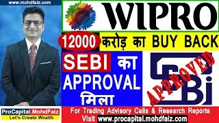 WIPRO SHARE | 12000 करोड़ का BUY BACK | Latest Share Market News In Hindi