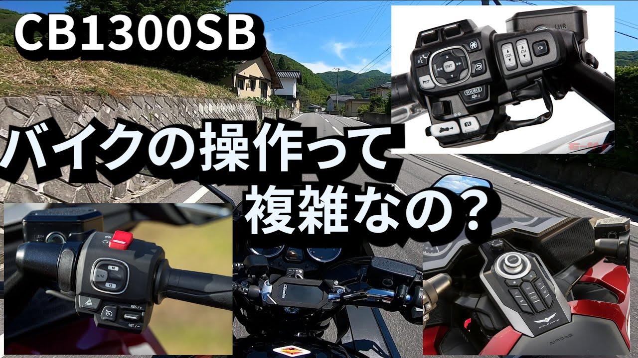 CB1300SB バイクの操作ってどうやるの? 教習所に行くのが不安な方へ 初心者ライダー【モトブログ】