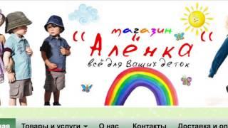 Детская одежда интернет магазин magazin-alenka.com.ua(Добро пожаловать в наш интернет магазин детской одежды