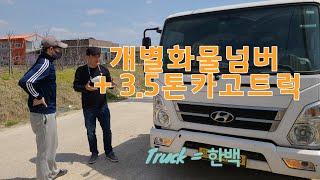 개별화물넘버가격 번호판시세 3 5톤카고트럭