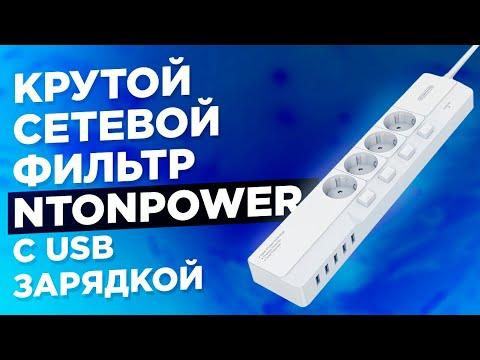 Крутой  Сетевой фильтр NTONPOWER с USB зарядкой