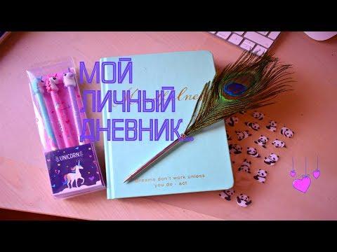 МОЙ ЛИЧНЫЙ ДНЕВНИК ...
