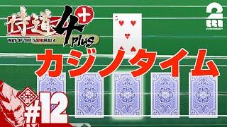 #12【ゲス道4】弟者の「侍道4plus」【2BRO.】