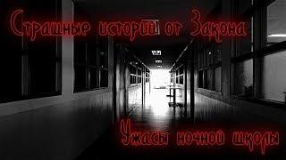 Страшные истории №3 | Ужасы ночной школы