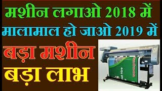 2019 में मालामाल, Flex Board Printing Business, new business ideas, 2018 Business idea