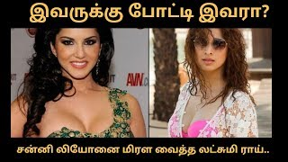 laxmi rai new movie julie 2 controversy!!||Julie 2 tamil trailer||Lakshmi Rai|| pahlaj nihalani