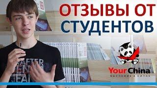 Обучение за рубежом  Троценко Владимир Хэбэй