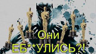 Мир сошел с ума?! Черную Пантеру номинировали на Оскар, как лучший фильм года!!!