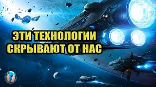 Тайная Космическая Программа | нло и внеземные технологии