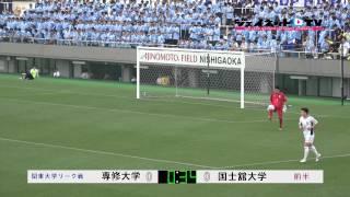 関東大学サッカー2015リーグ戦前期、専修大学vs国士舘大学