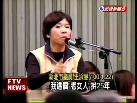 砲轟全民調 王淑慧諷李婉鈺-民視新聞